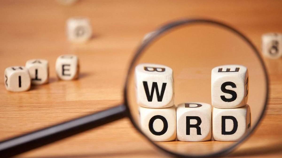 Словарь современного украинского языка выбрал слово 2020 года