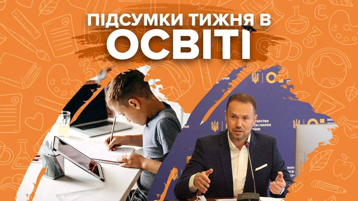 Онлайн-навчання після канікул, заяви Шкарлета: підсумки тижня в освіті
