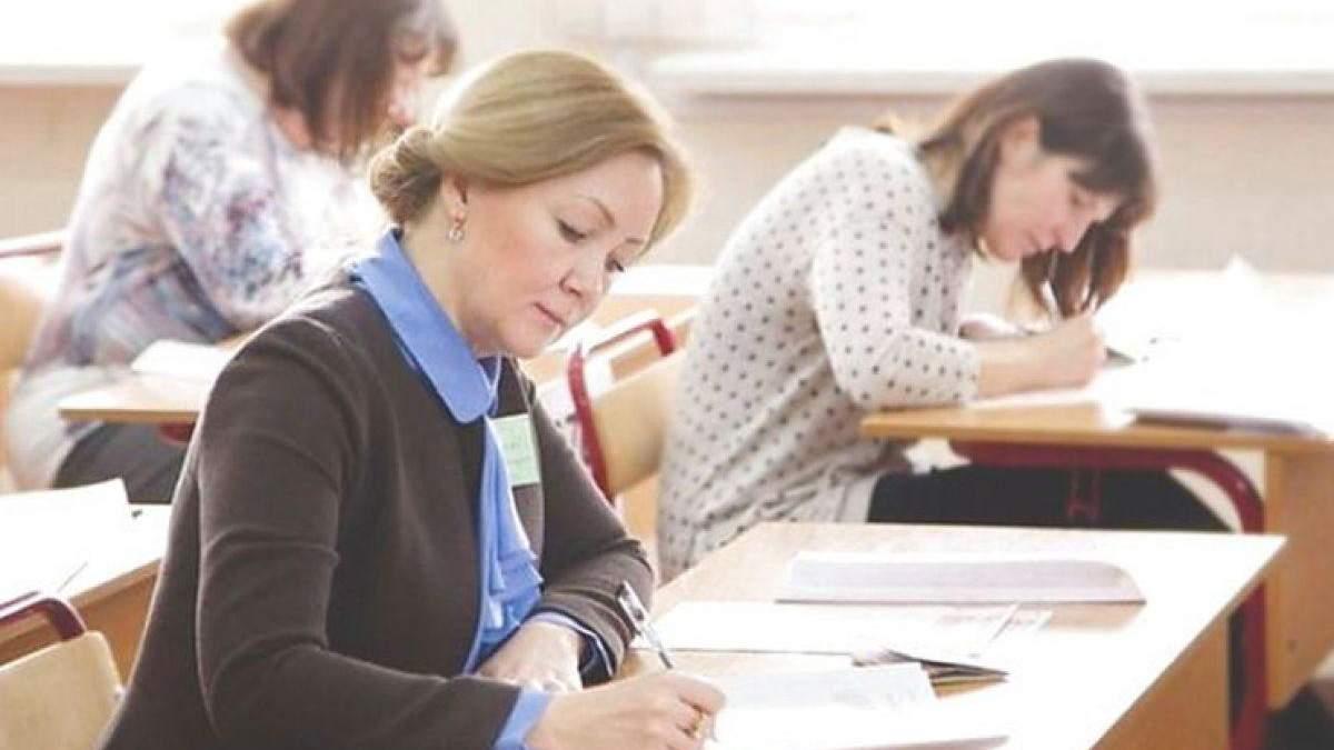 Реєстрація вчителів на сертифікацію-2021: які документи треба подати