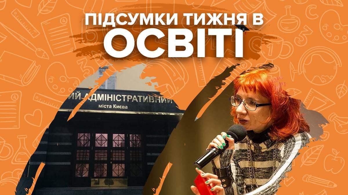 Скасування нового правопису та скандал з Більченко: підсумки в освіті
