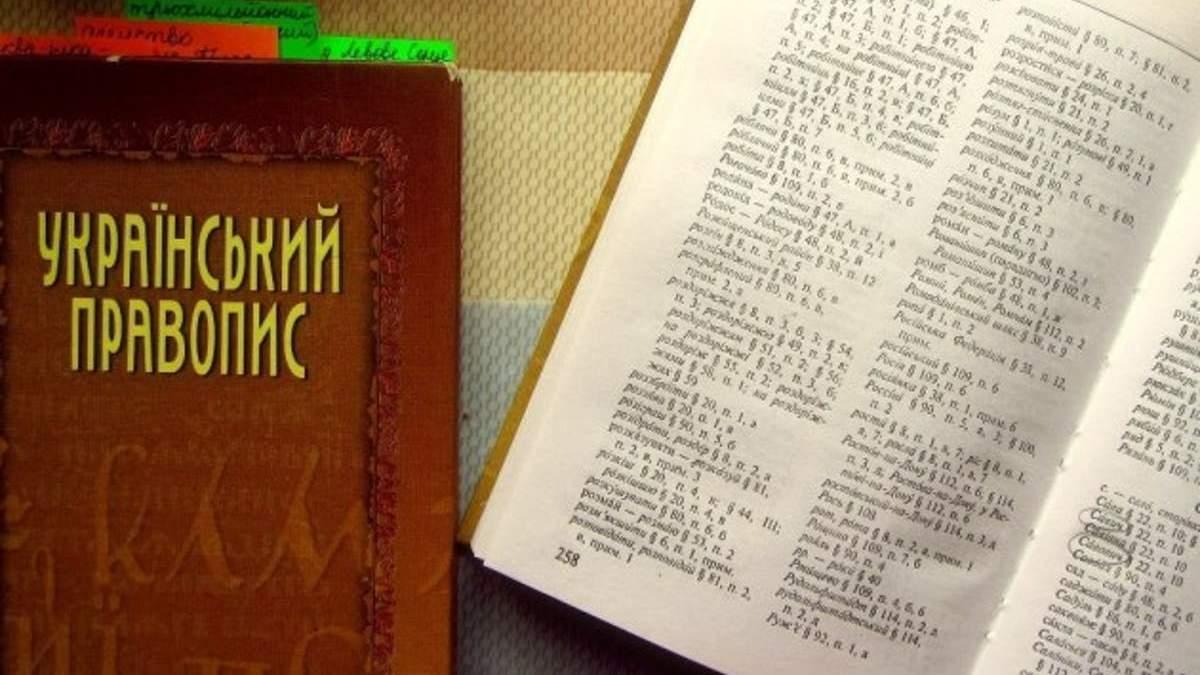 Новое украинское правописание пока действует, – Нацкомиссия