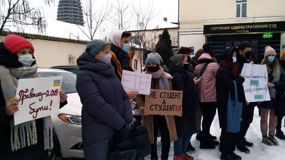 Студенти та викладачі під ОАСК протестують проти скасування нового українського правопису: фото