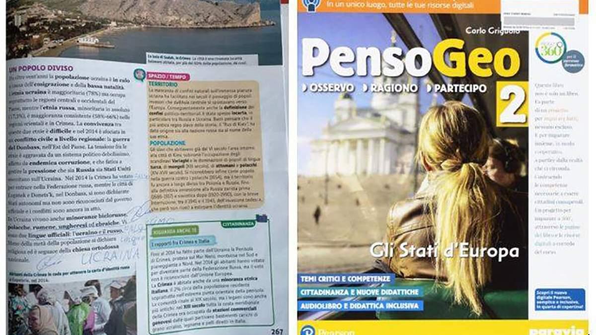 У Італії знайшли факти пропаганди про Україну у шкільному підручнику