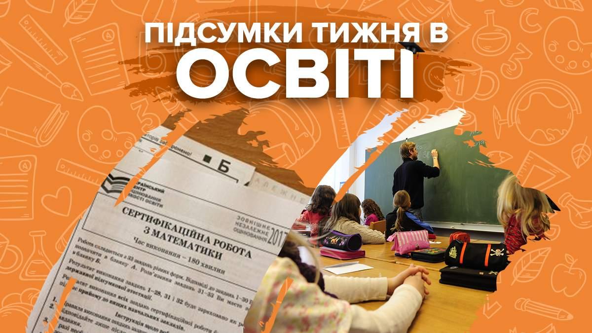 Регистрация на ВНО, скандалы и недостатки проекта программ для школ – итоги недели в образовании