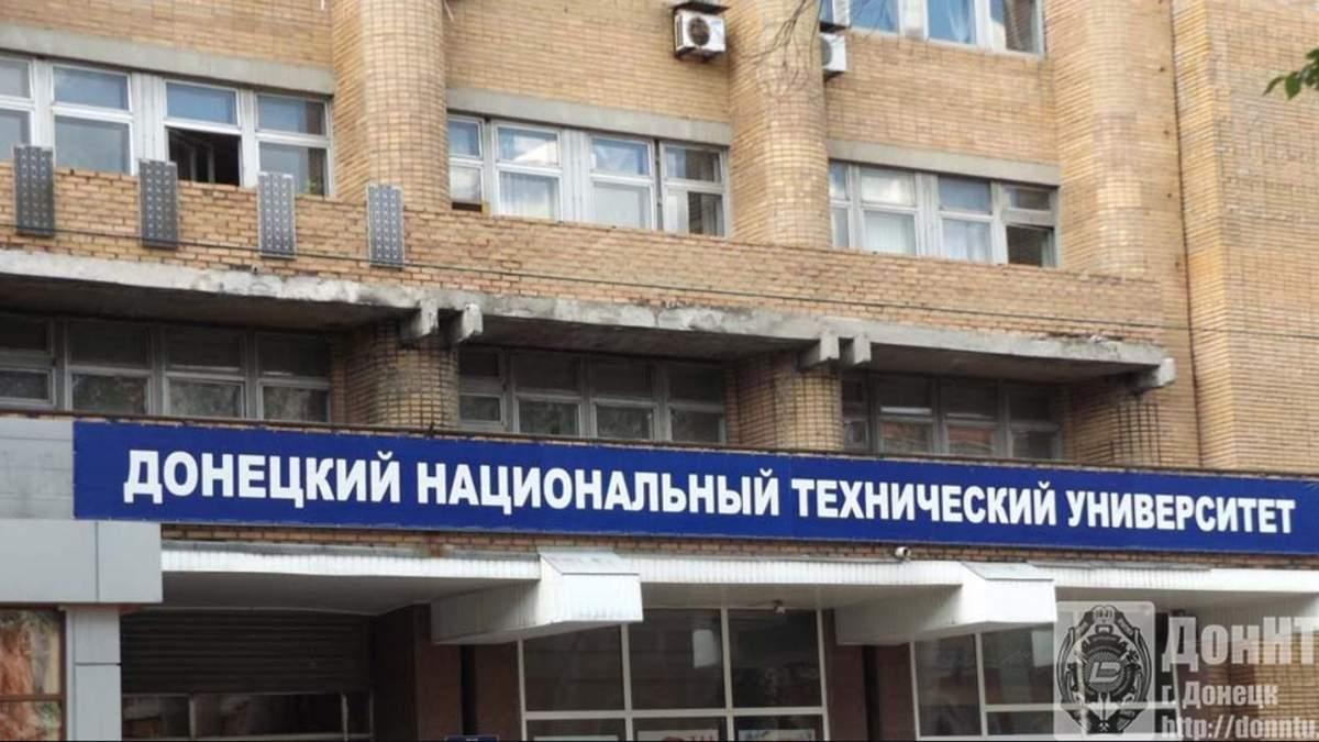 Росія видала акредитацію вишу, який контролюють бойовики в ОРДО