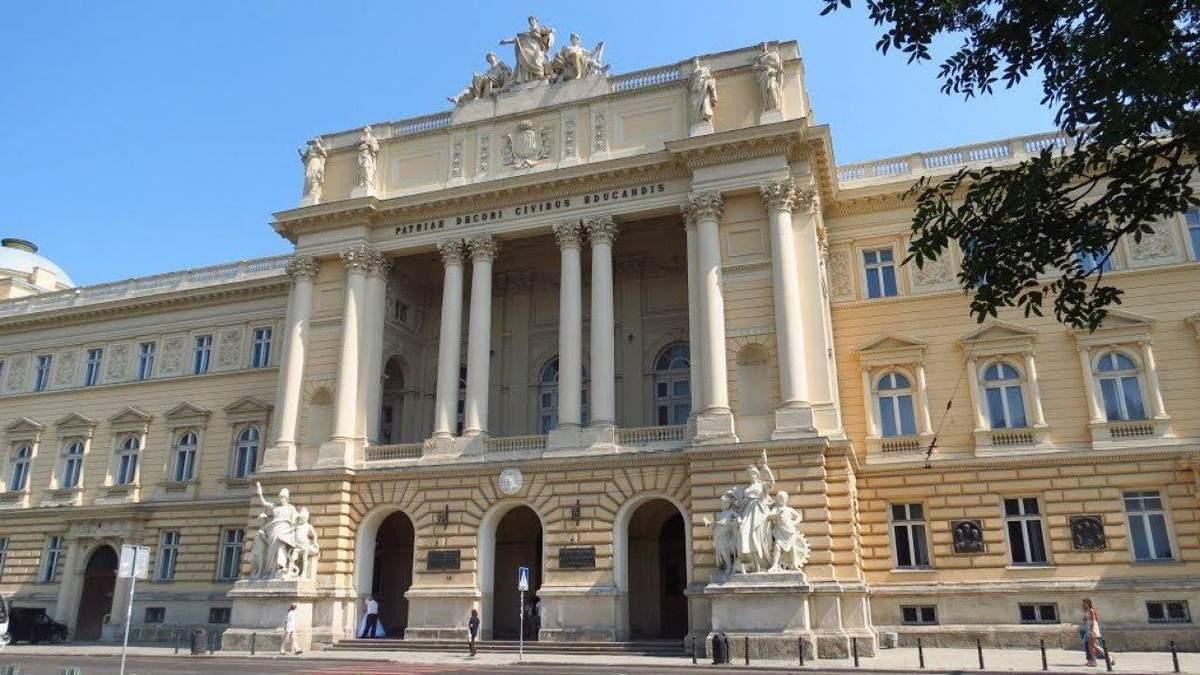 Львовский университет Франко прекратил подготовку учителей физики