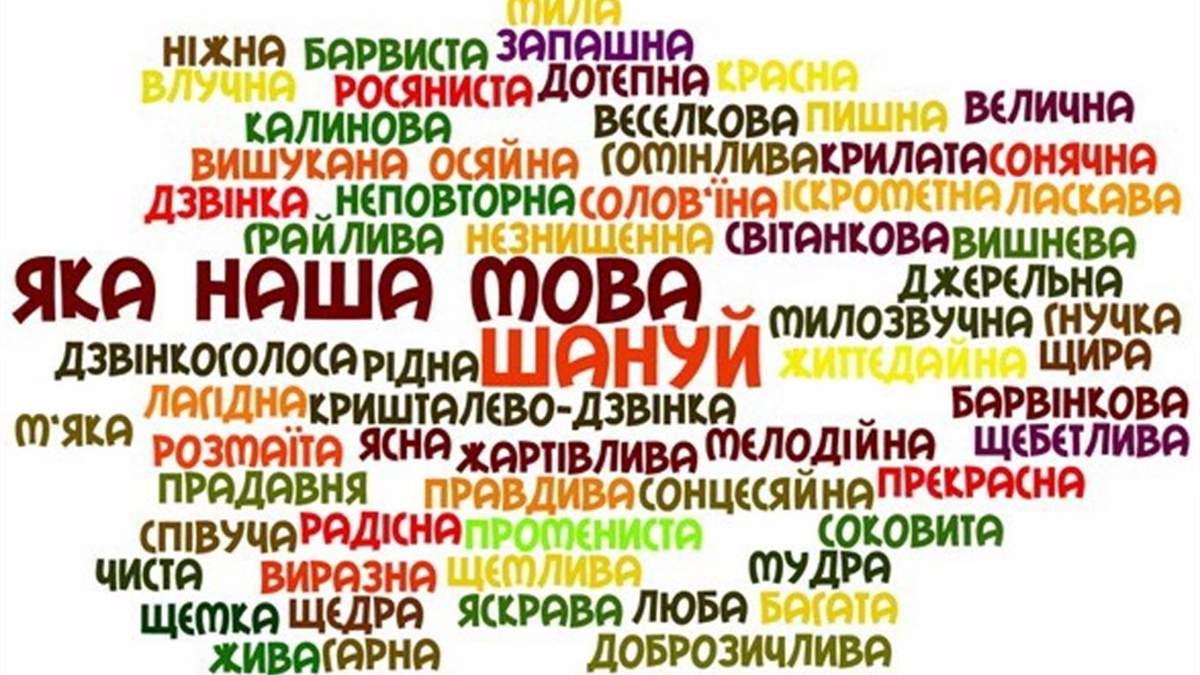 День рідної мови 2021: історія та нові правила української мови