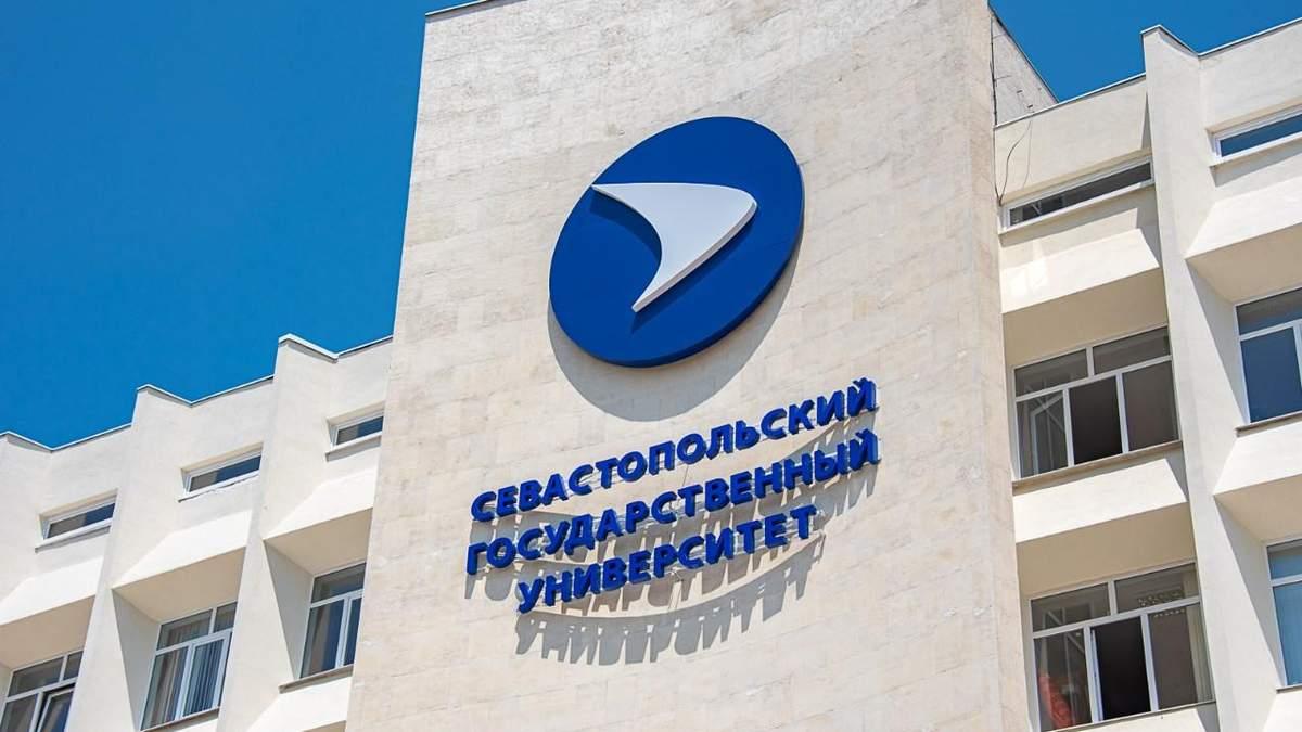 Виш у Севастополі потрапив під українські санкції: реакція ректора