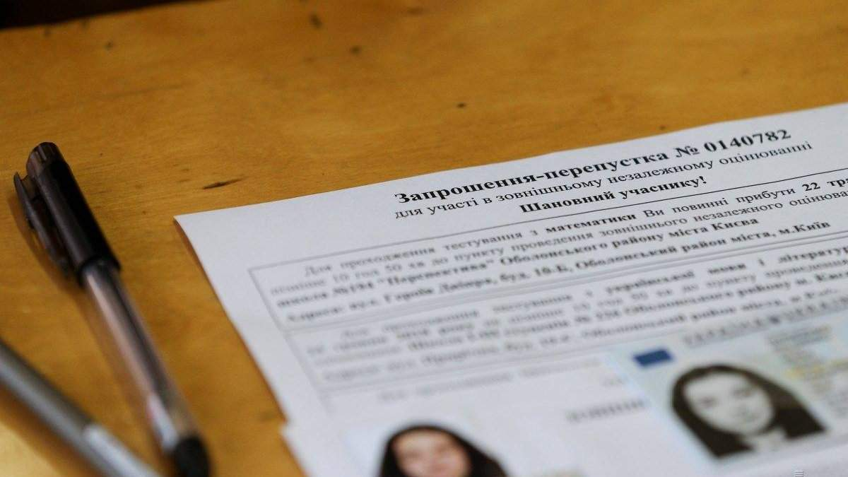 5 березня завершується реєстрація на ЗНО-2021: як перевірити, чи абітурієнта зареєстрували