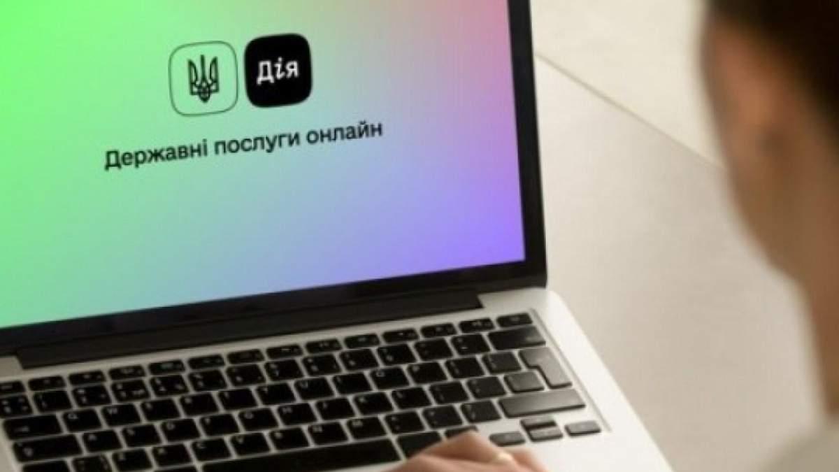 """МОН хоче запустити електронний вступ до вишів на порталі """"Дія"""""""