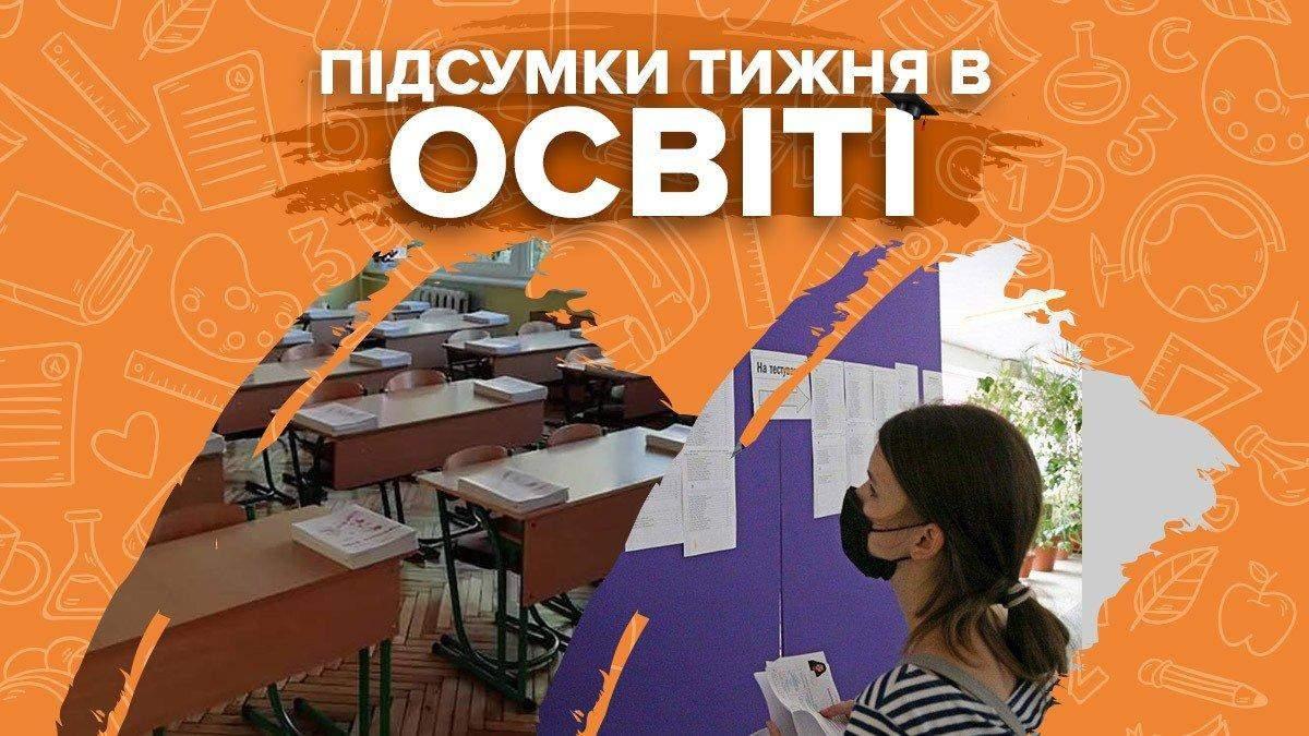 Каникулы в школах, дистанционка, новости в вузах: неделя в образовании