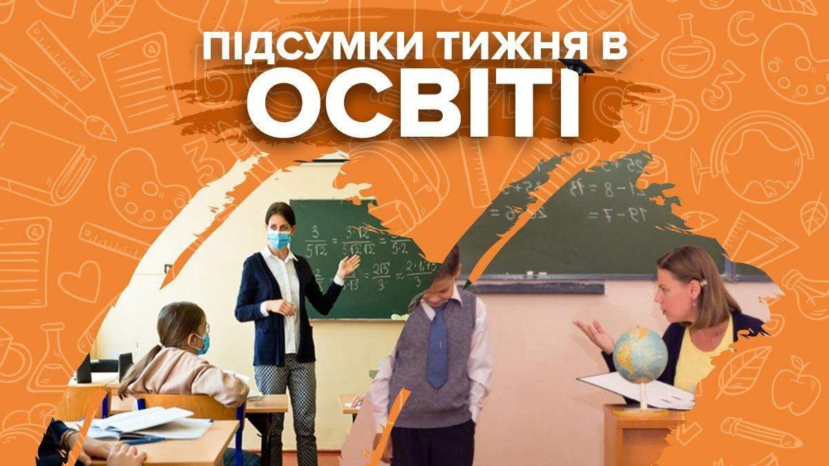 ДПА для учнів у 2021, скандали та корупція у вишах: тиждень в освіті