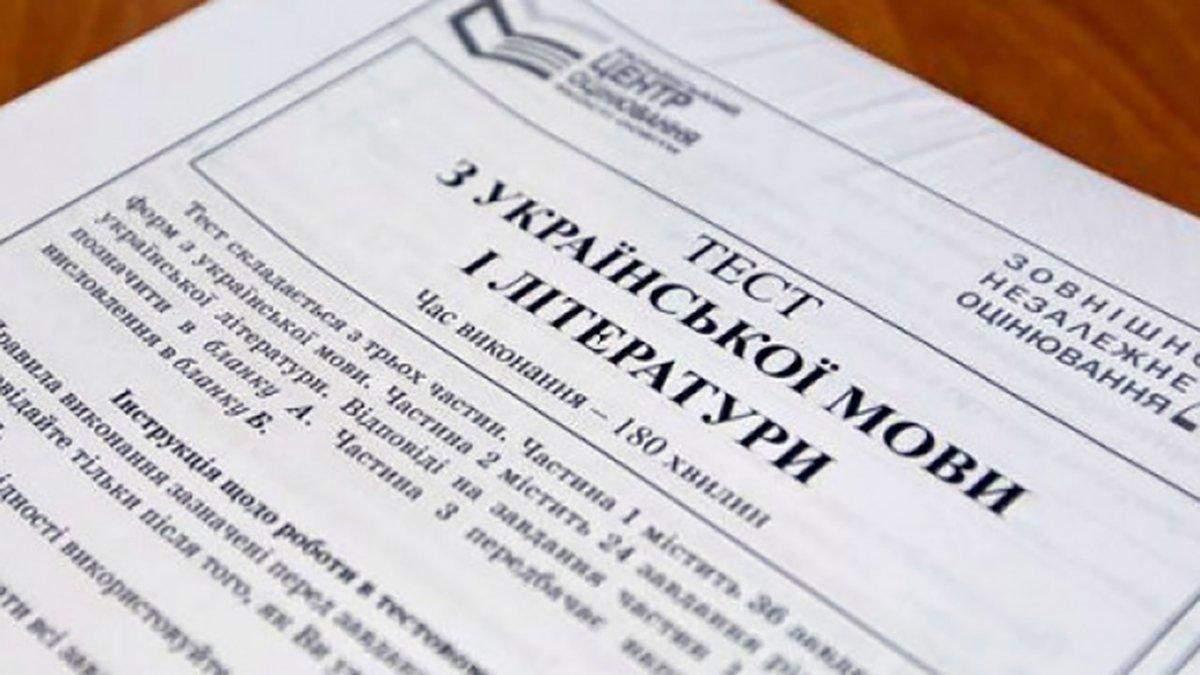 Во время ВНО по украинскому языку можно использовать противоречивые тексты, – УЦОЯО
