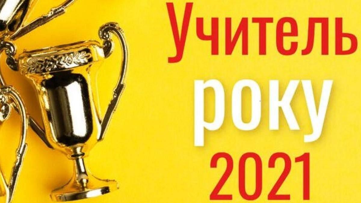 Учитель року-2021: відомі імена переможців конкурсу
