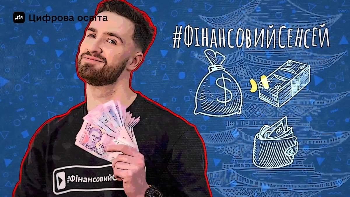 Финансовый сенсей: Минцифры опубликовало новый образовательный сериал для молодежи