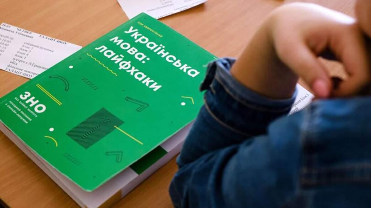 ВНО 2021 по украинскому языку и литературе: как успешно подготовиться