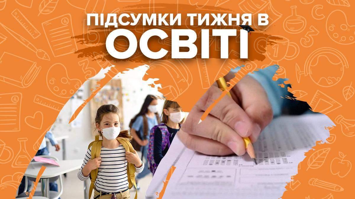 Ученики вернулись в школы и особенности ВНО 2021: неделя в образовании