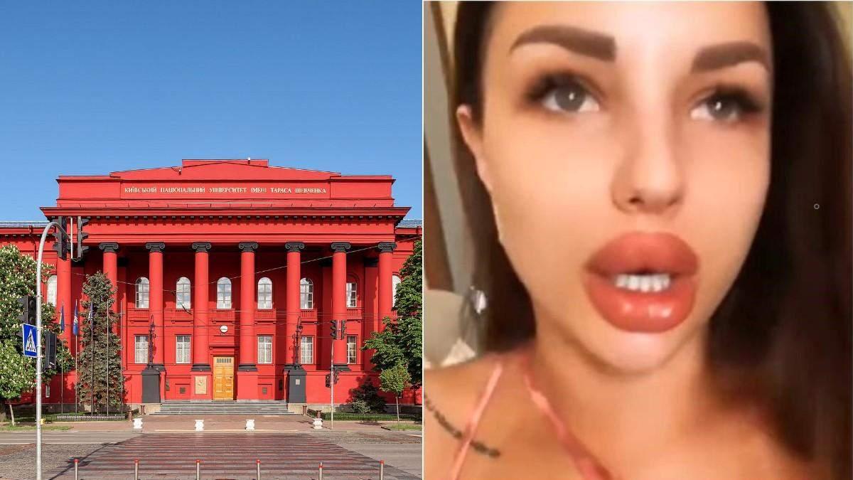 Скандал с дочерью судьи Настей Тарасюк: реакция университета Шевченко