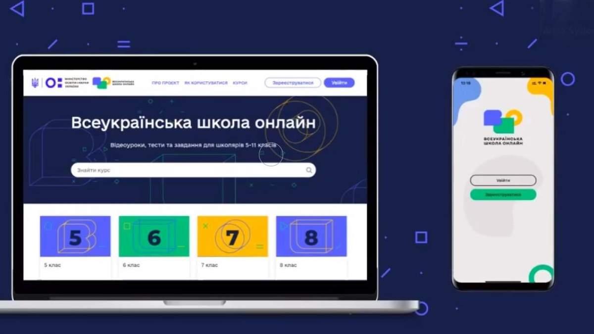 В Украине запустили мобильное приложение Всеукраинская школа онлайн