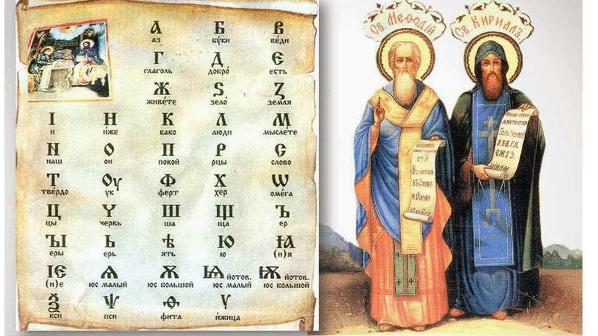 День слов'янської писемності та культури: історія створення абетки