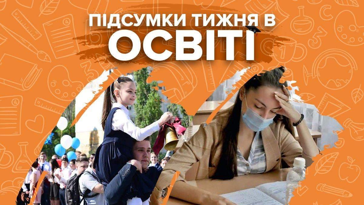 Последний звонок, летние каникулы, ВНО 2021: неделя в образовании