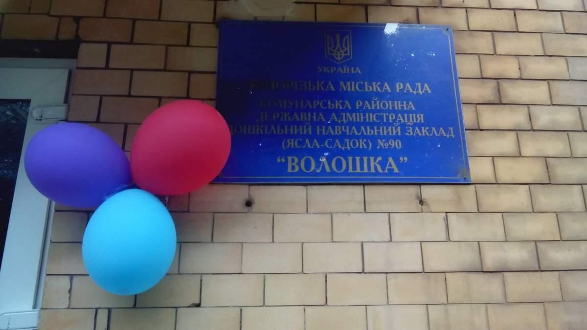 Ребенку запретили пользоваться туалетной бумагой в садике Запорожья