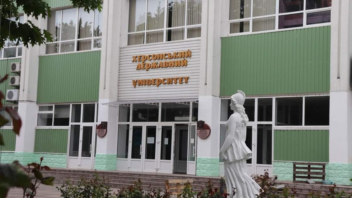Херсонський державний університет припинив співпрацю з вишами Білорусі