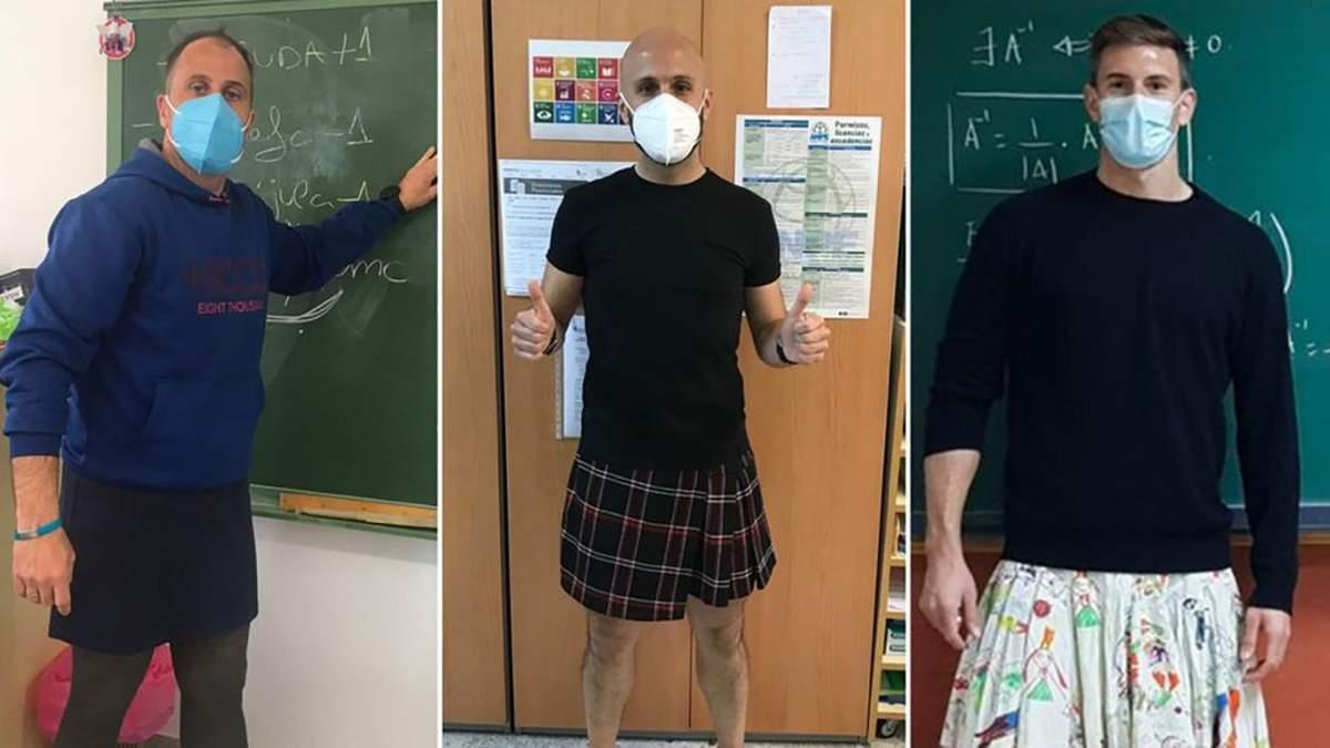 В Іспанії вчителі-чоловіки прийшли до школи у спідницях: причина, фото
