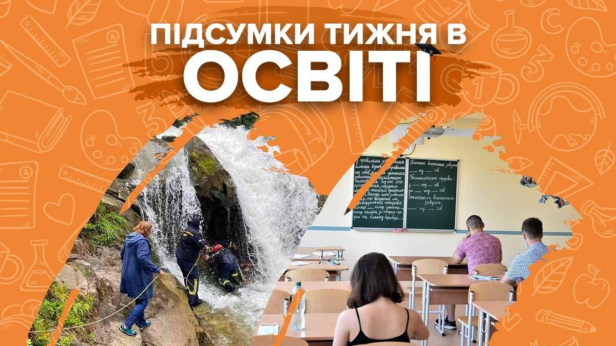 Смерть ученика на экскурсии, президентский вуз и ВНО: итоги недели