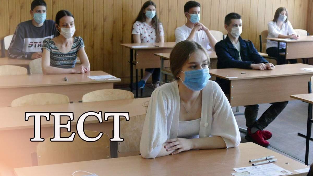Сдали бы вы ВНО 2021 по истории Украины: тест