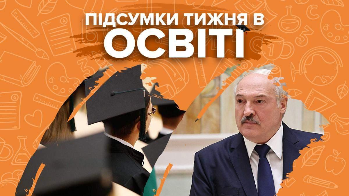 Рейтинг вузов, ВНО, скандалы и звание Лукашенко: неделя в образовании
