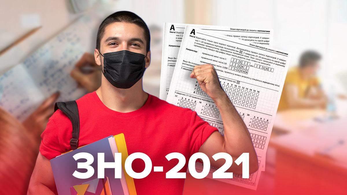 ВНО 2021: ответы, когда результаты и кого не допустили