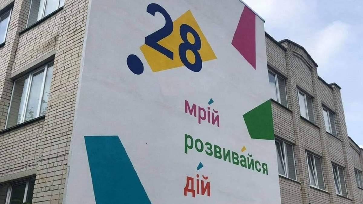 Успешные школьные проекты в Украине