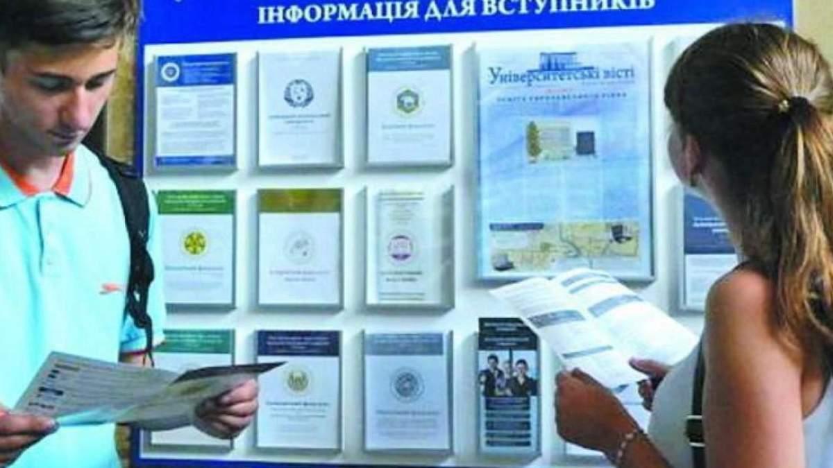 Вступ 2021 та стипендії: як вступають абітурієнти з ОРДЛО і Криму