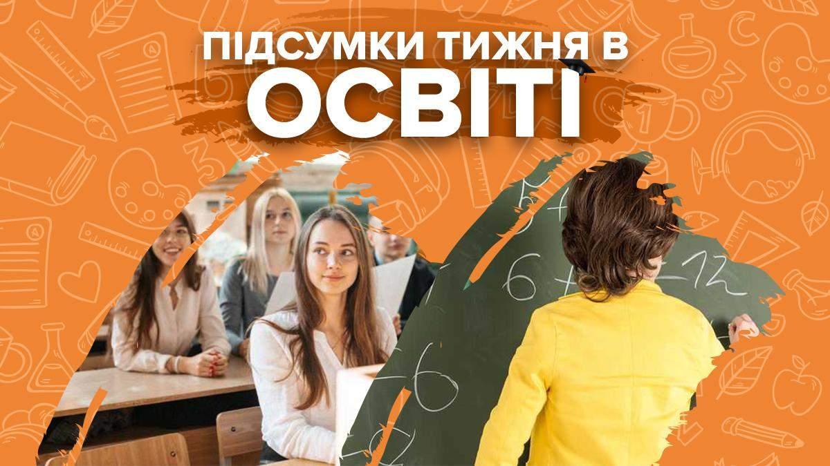 Поступление 2021, бюджетные места, скандалы: неделя в образовании