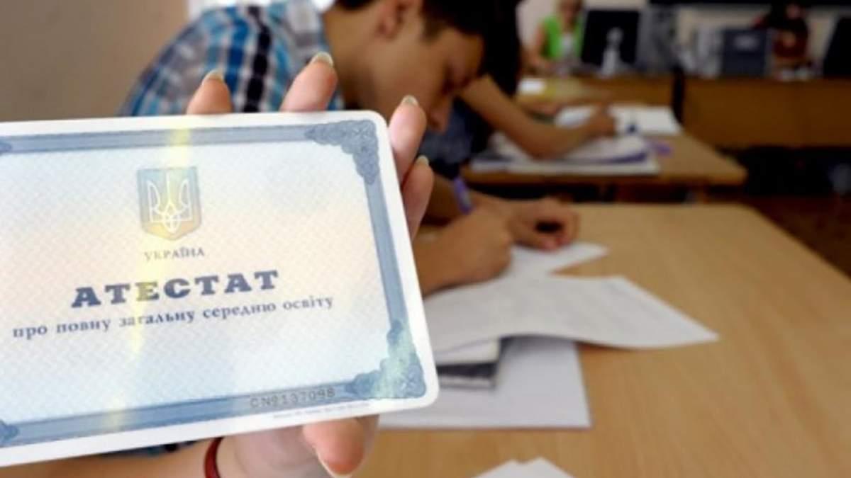 Випускники шкіл чи вишів мають проблеми з документами про освіту
