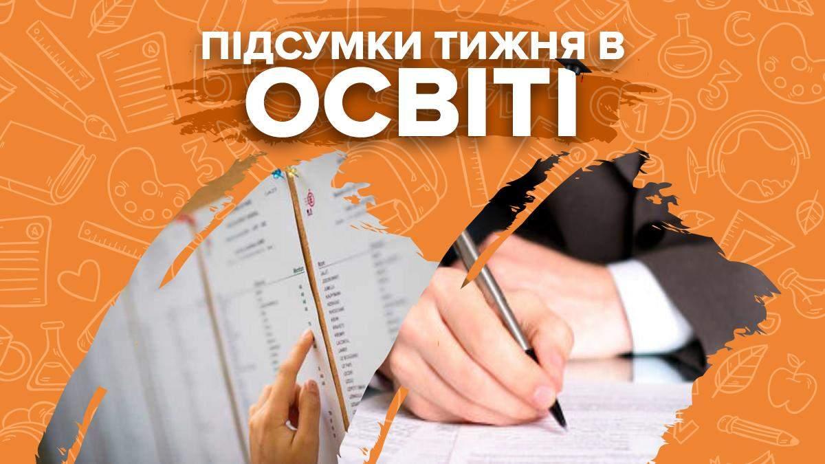 Рейтинги вступників, іспит для чиновників і скандали: тиждень в освіті