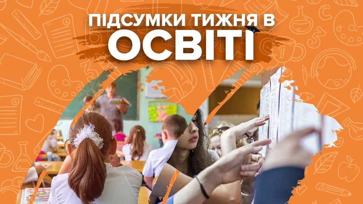 Работа школ на карантине, списки зачисленных – неделя в образовании