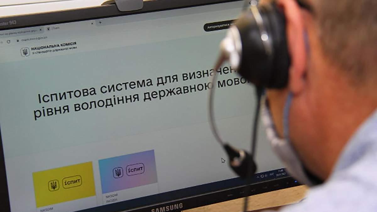 В Україні видали перші сертифікати з володіння державною мовою: фото