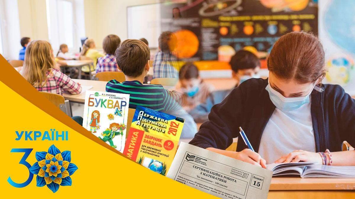 Изменения в образовании за 30 лет независимости Украины: реформы