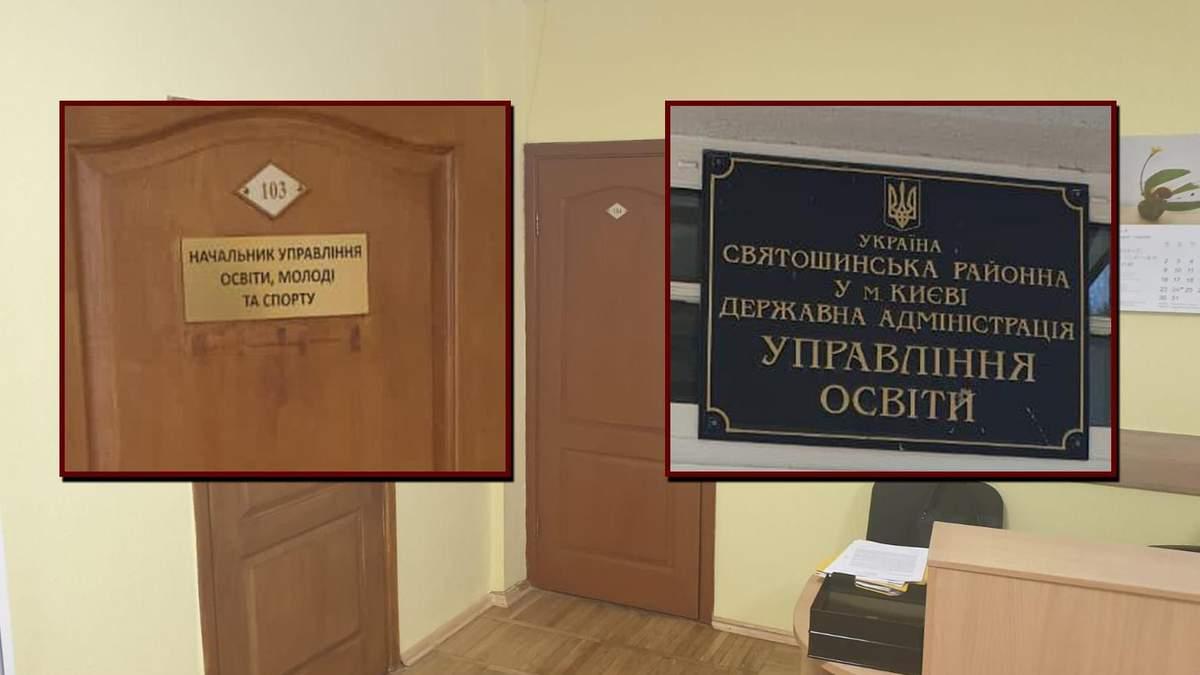 Руководителя управления образования в Киеве подозревают в растрате 2 миллионов на ремонте школ