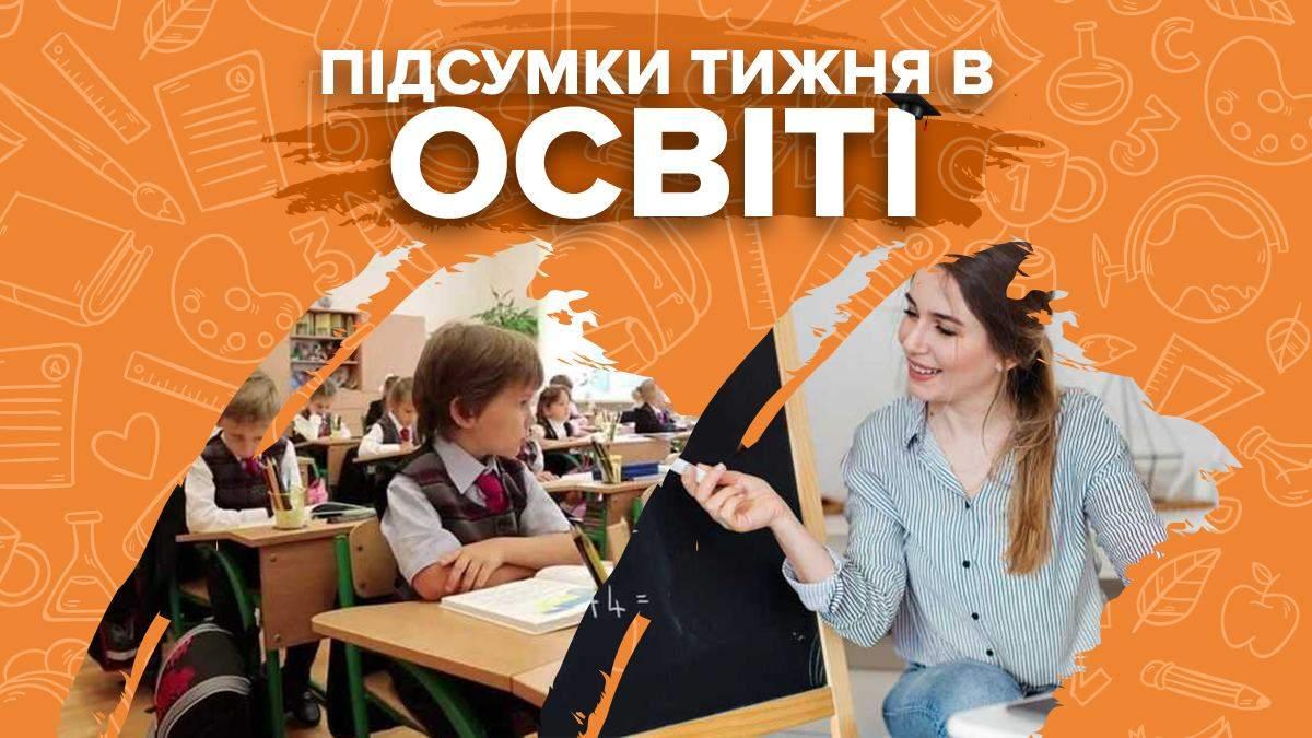 Плани шкіл про початок навчання, найкращі вчителі та випускники – підсумки тижня в освіті - Україна новини - Освіта