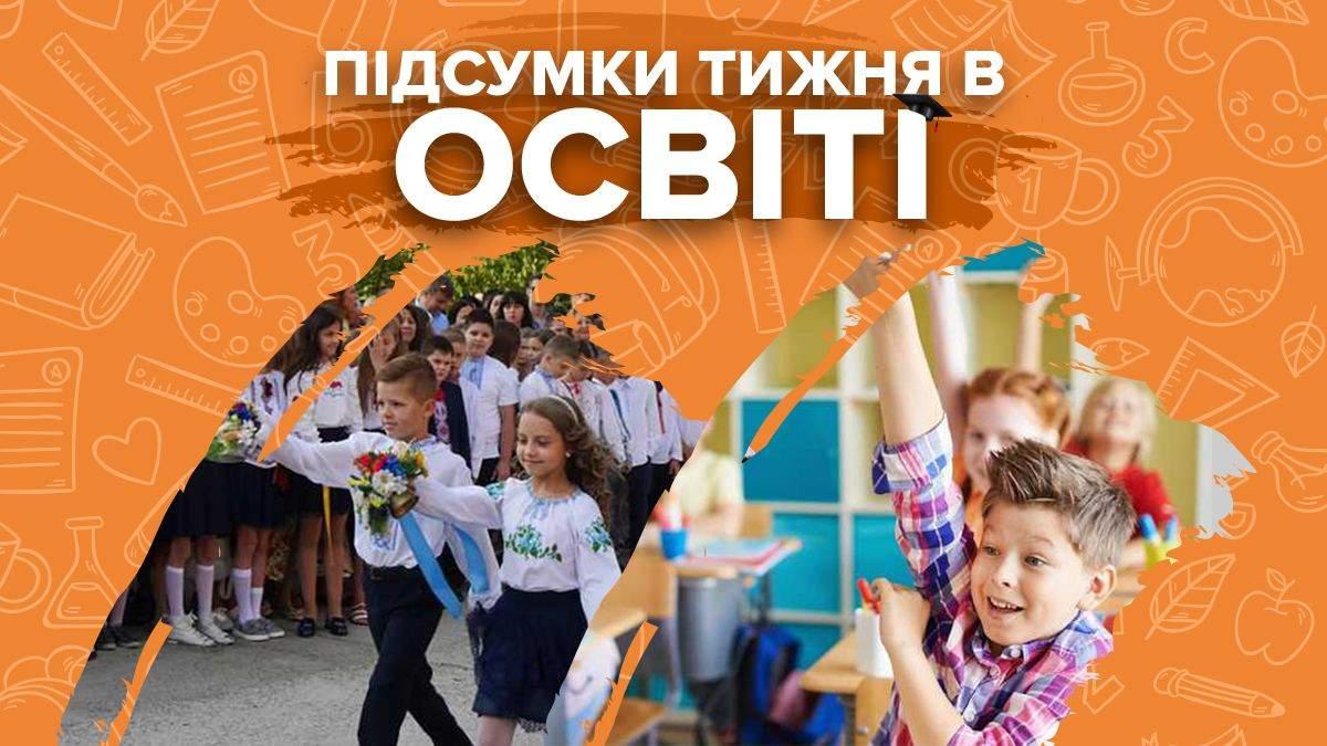 Лінійка і початок навчання у школах, рішення уряду та рейтинг шкіл – підсумки тижня в освіті - Україна новини - Освіта