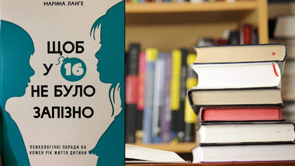 """""""150 сантиметрів у спідниці"""": до бібліотек закуплять обурливі книги про гендер - Україна новини - Освіта"""