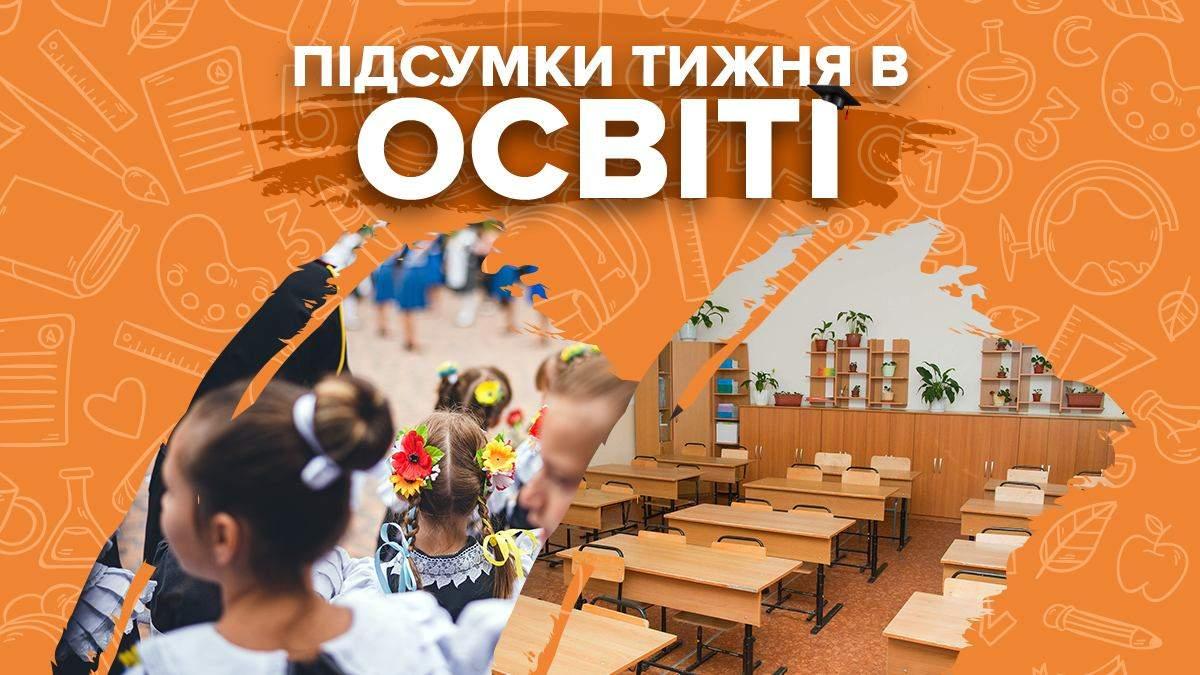 Перший дзвоник, нові правила безпеки у школах та збільшення стипендій – підсумки тижня в освіті - Україна новини - Освіта