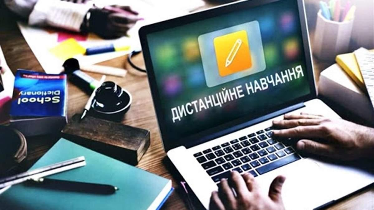 МОН спростувало фейк про запровадження дистанційного навчання у всіх школах - Україна новини - Освіта