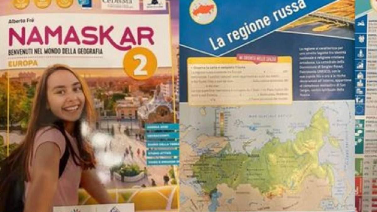 В итальянском учебнике снова нашли ложь об Украине: реакция посольства