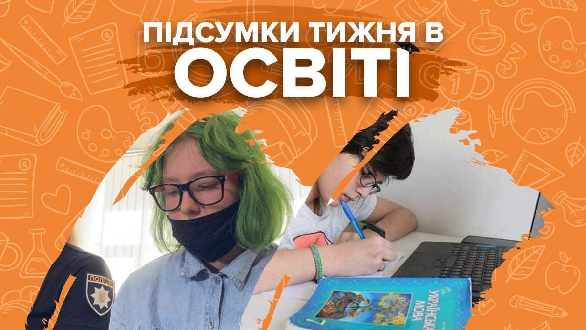 Подробиці стрілянини з арбалета у школі та можливість онлайн-навчання – підсумки тижня в освіті - Україна новини - Освіта