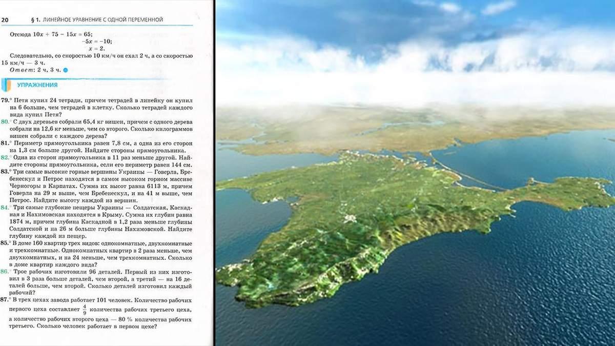 Россия бессознательно признала Крым украинским в школьном учебнике: фотофакт