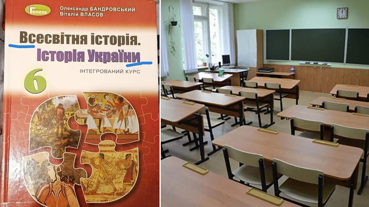 """""""Бог создал человека и вдохнул в него жизнь"""": тезисы в учебнике по истории удивили украинцев"""